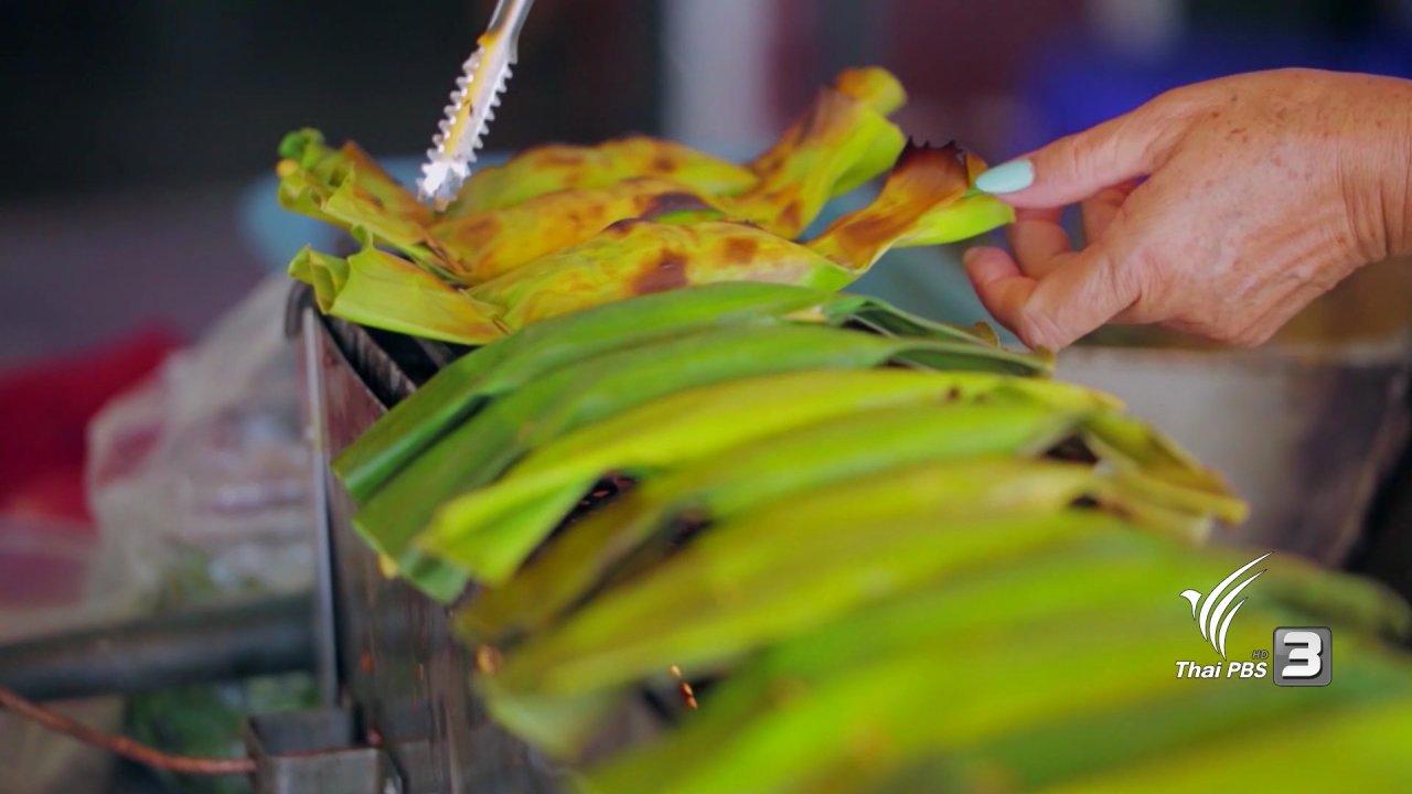 Foodwork - ห่อหมกปลาอินทรีย่าง