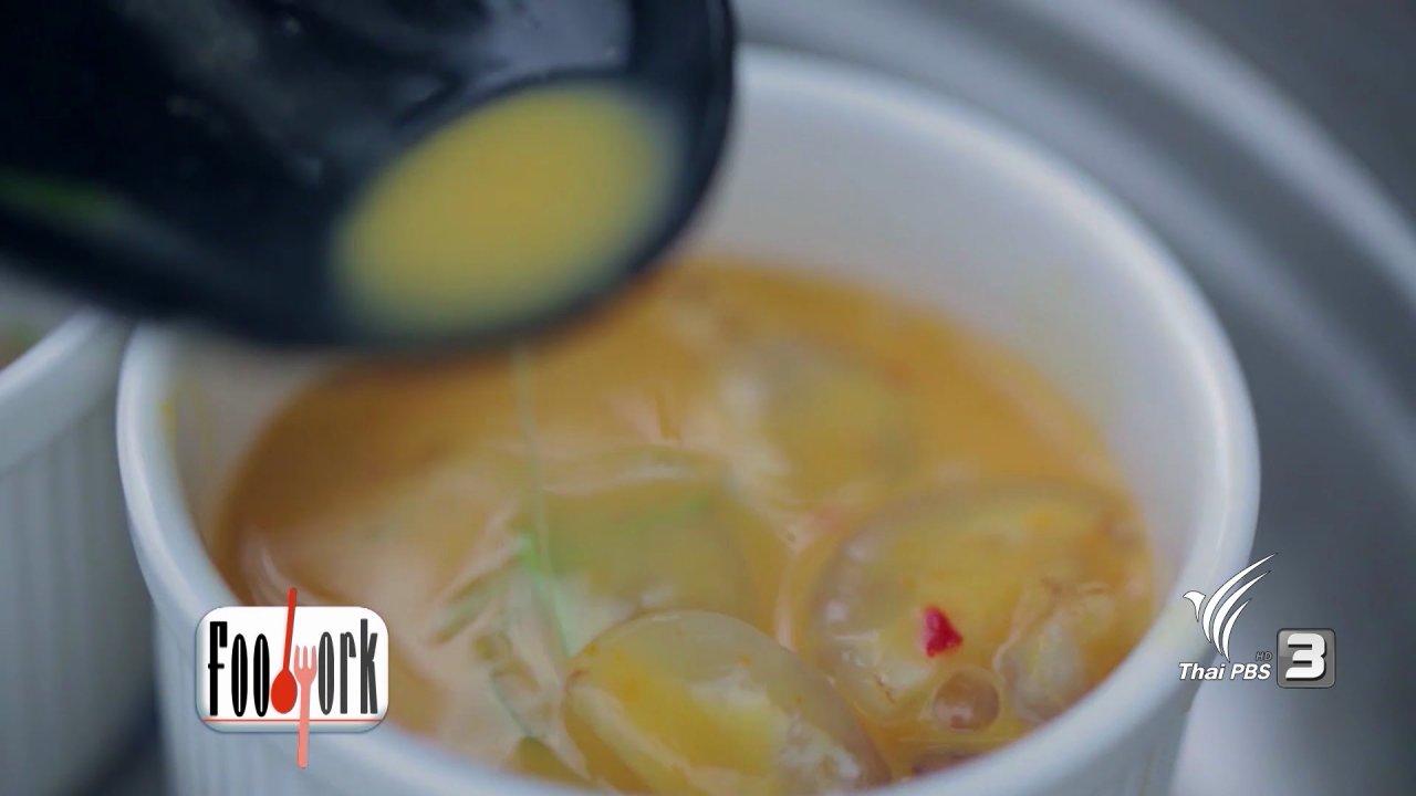 Foodwork - ห่อหมกลองกอง