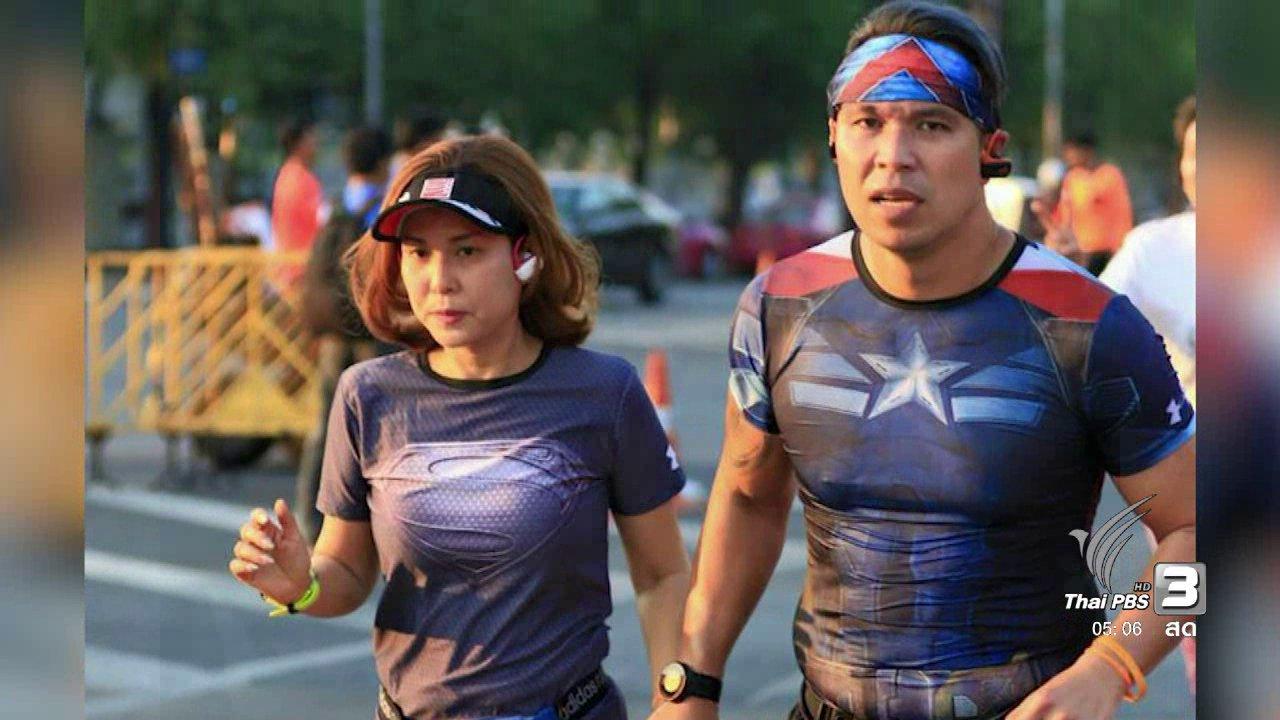 ฟิตไปด้วยกัน - วิ่งเพราะรักภรรยา