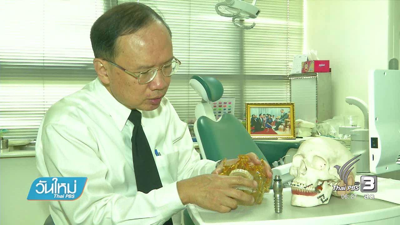 วันใหม่  ไทยพีบีเอส - โครงการรากฟันเทียมเฉลิมพระเกียรติ