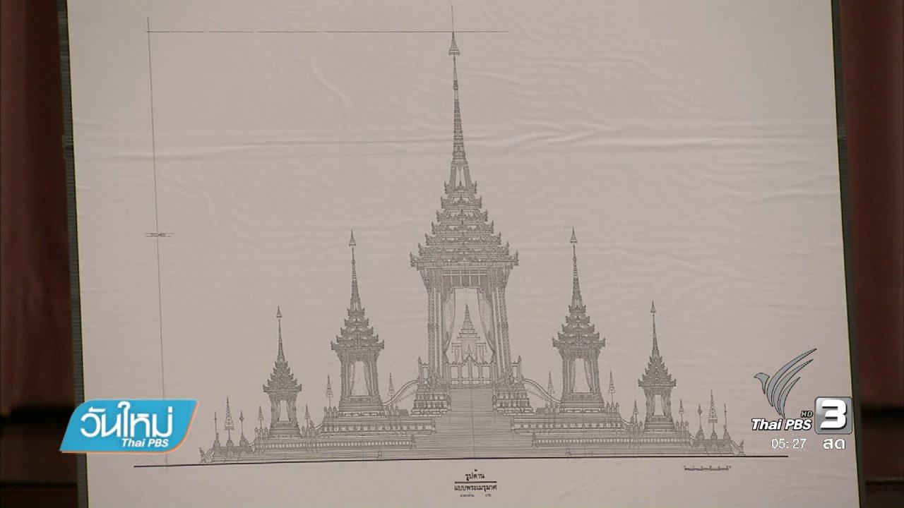 วันใหม่  ไทยพีบีเอส - เตรียมตอกหมุดกึ่งกลางพระเมรุมาศ 26 ธ.ค. นี้