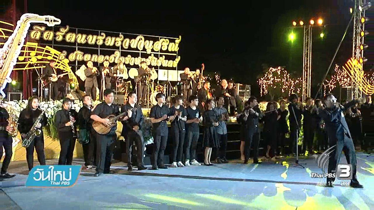 """วันใหม่  ไทยพีบีเอส - การแสดงดนตรี  """"คีตรัตนบรมราชานุสรณ์ ธ สถิต กลางใจราษฎร์นิรันดร์"""""""