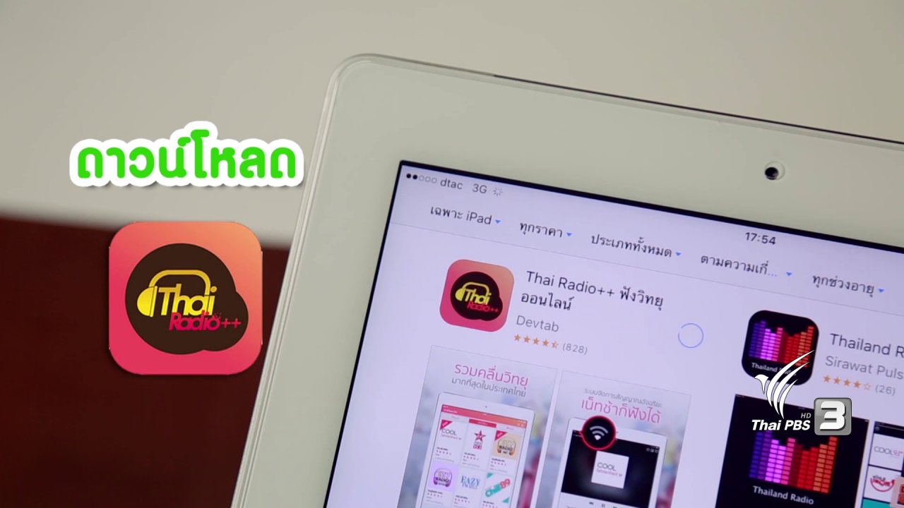 คนสู้โรค - สูงวัยไฮเทค : แอป Thai Radio ++