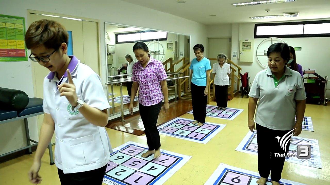 คนสู้โรค - รู้สู้โรค : ดูแลสุขภาพผู้สูงวัยด้วยแพทย์แผนจีน