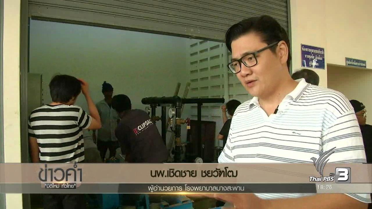 ข่าวค่ำ มิติใหม่ทั่วไทย - ประเด็นข่าว (7 ธ.ค. 59)