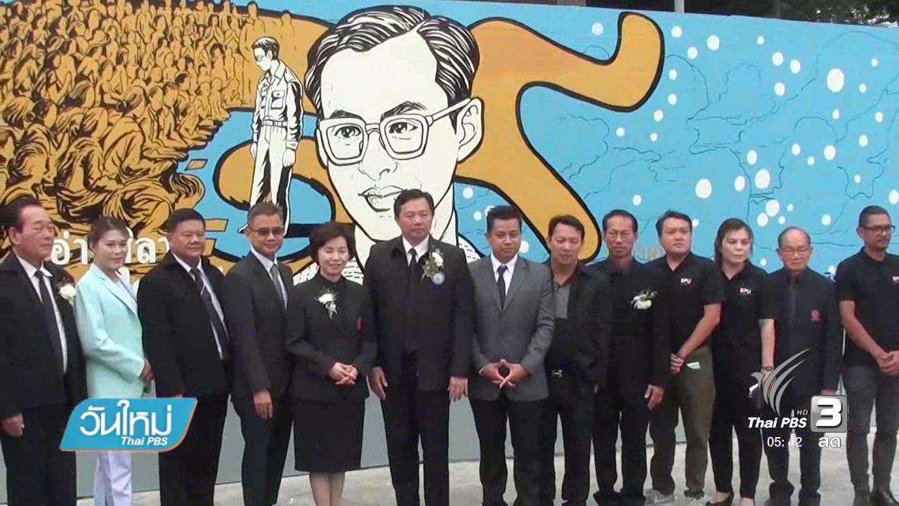 วันใหม่  ไทยพีบีเอส - บันทึกประวัติศาสตร์ ระบายสีกำแพงที่ยาวที่สุดในจังหวัดชลบุรี