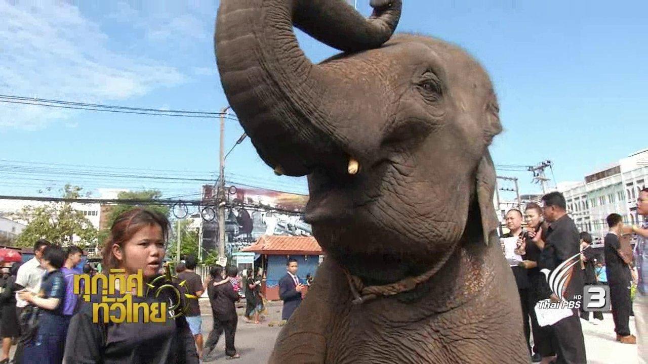 ทุกทิศทั่วไทย - ประเด็นข่าว ( 8 ธ.ค. 59)