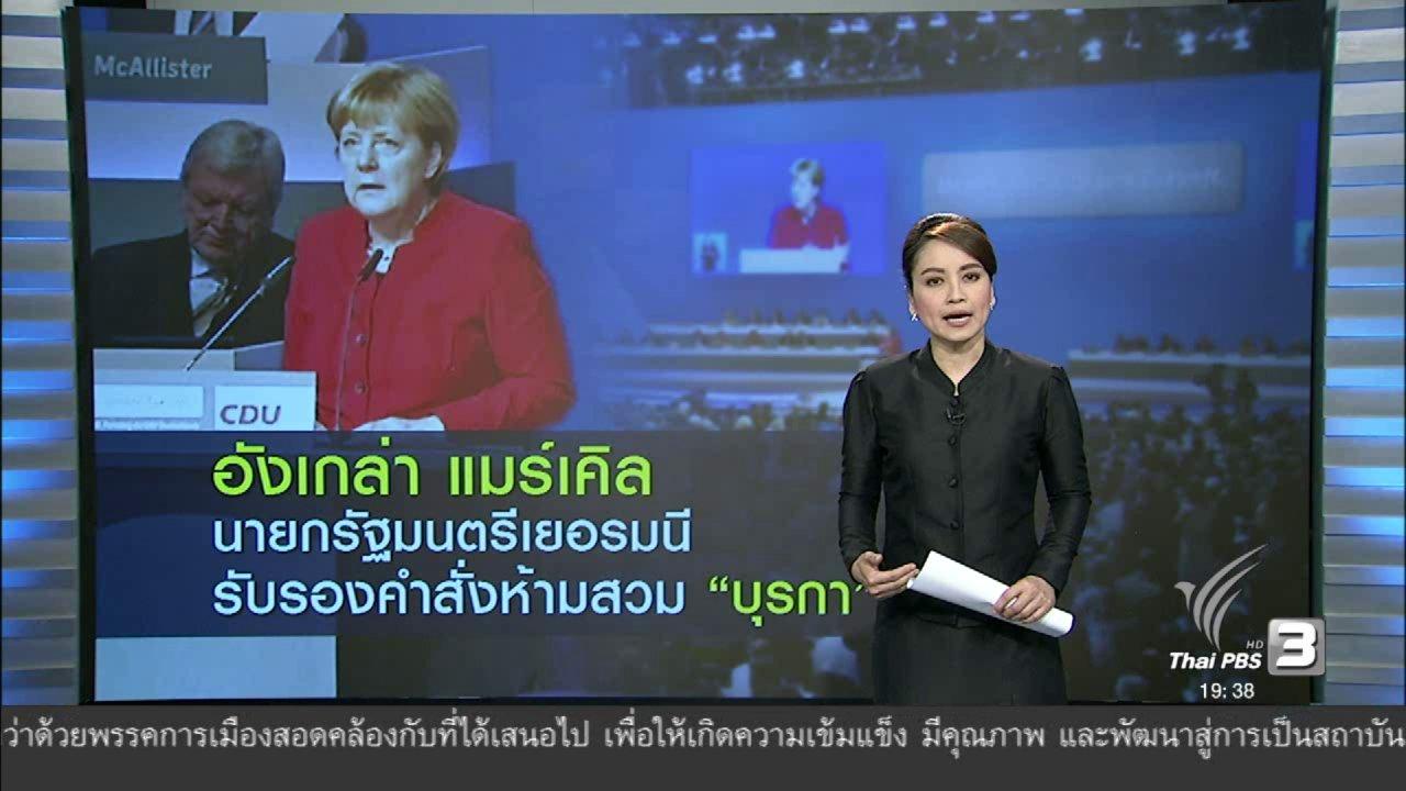 """ข่าวค่ำ มิติใหม่ทั่วไทย - วิเคราะห์สถานการณ์ต่างประเทศ : อังเกล่า แมร์เคิล นายกรัฐมนตรีเยอรมนี รับรองคำสั่งห้ามสวม """"บุรกา"""""""
