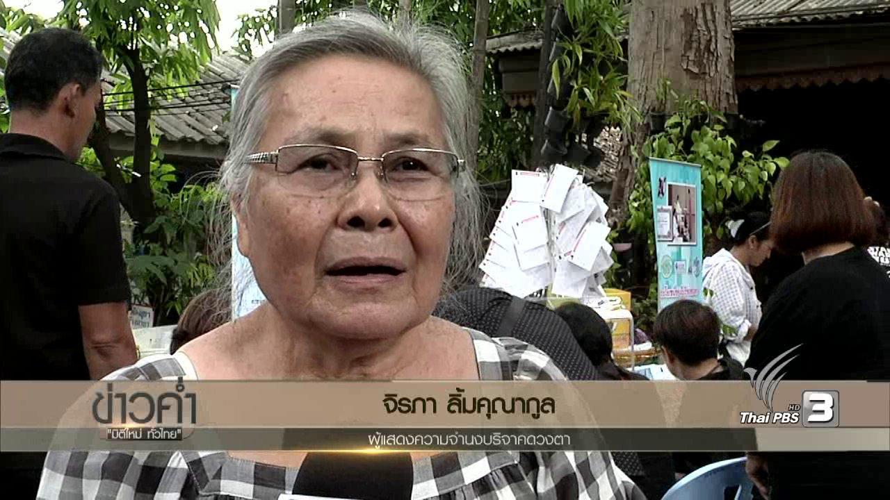 ข่าวค่ำ มิติใหม่ทั่วไทย - ประเด็นข่าว (5 ธ.ค. 59)