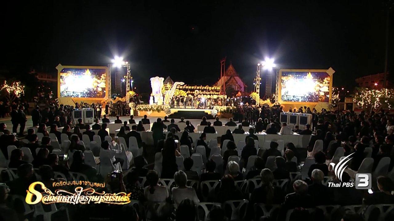 การแสดงดนตรีแจ๊ส คีตรัตนบรมราชานุสรณ์ ธ สถิตกลางใจราษฎร์นิรันดร์