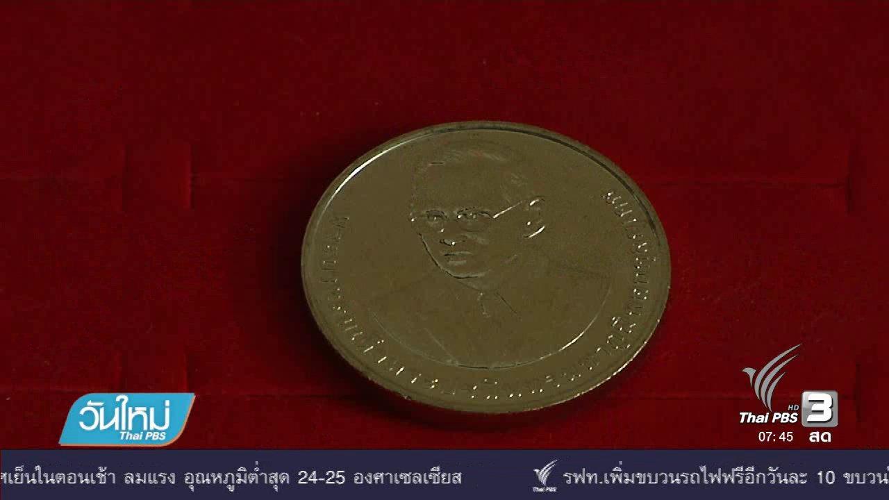 วันใหม่  ไทยพีบีเอส - ประชาชนให้ความสนใจแลกเหรียญที่ระลึก