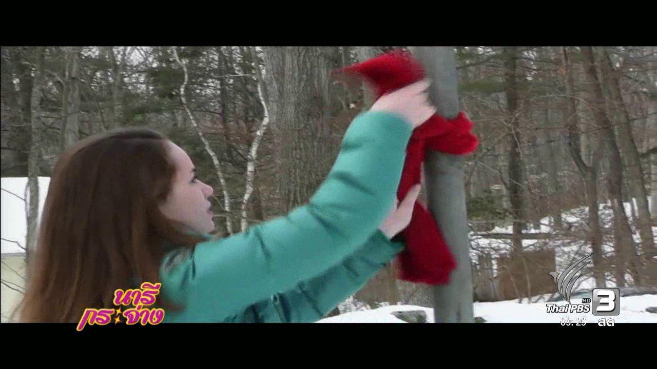 นารีกระจ่าง - คลิปดีมีสาระ : ชาวอเมริกันผูกผ้าพันคอรอบต้นไม้ เพื่อคลายหนาวให้คนไร้บ้าน