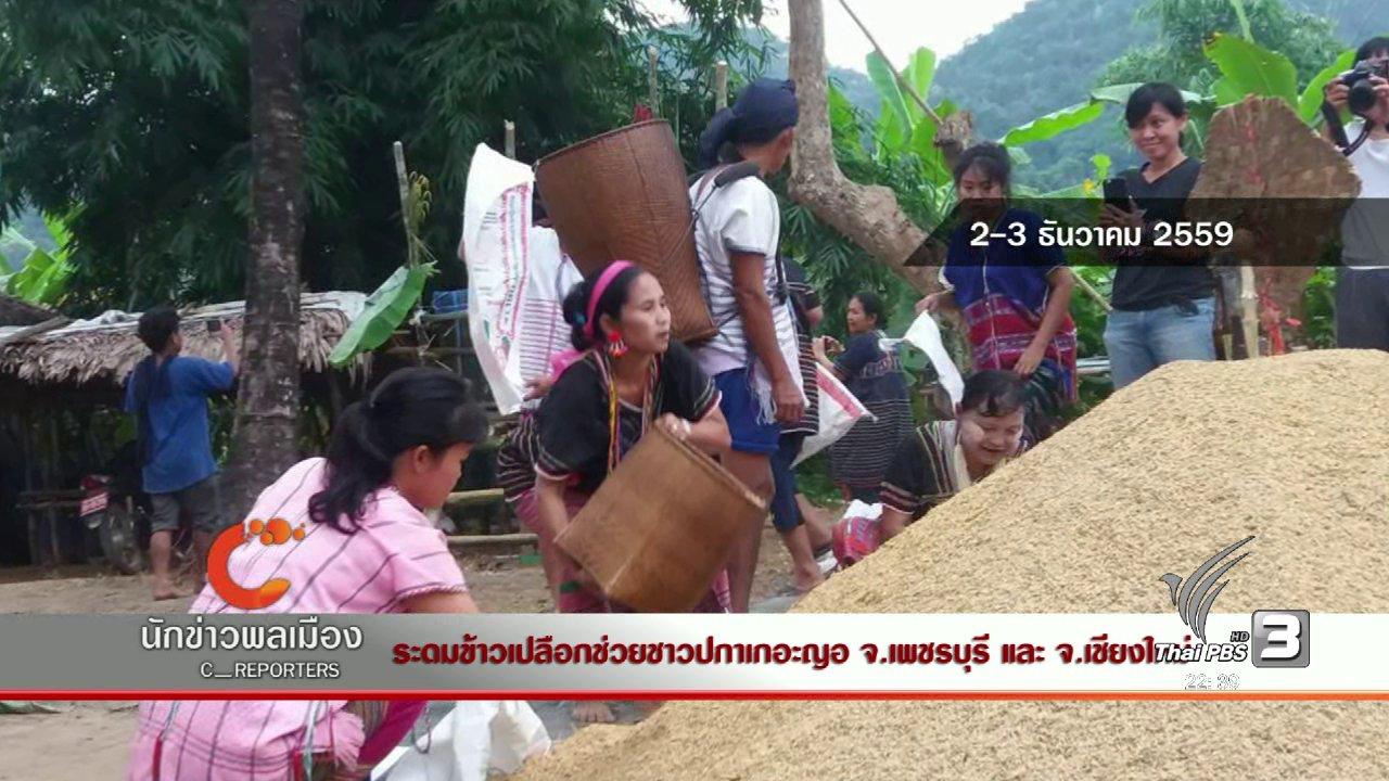 ที่นี่ Thai PBS - นักข่าวพลเมือง : ระดมข้าวเปลือกช่วยชาวปกาเกอะญอ จ.เพชรบุรี และ เชียงใหม่