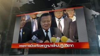 ข่าวค่ำ มิติใหม่ทั่วไทย ประเด็นข่าว (10 ธ.ค. 59)