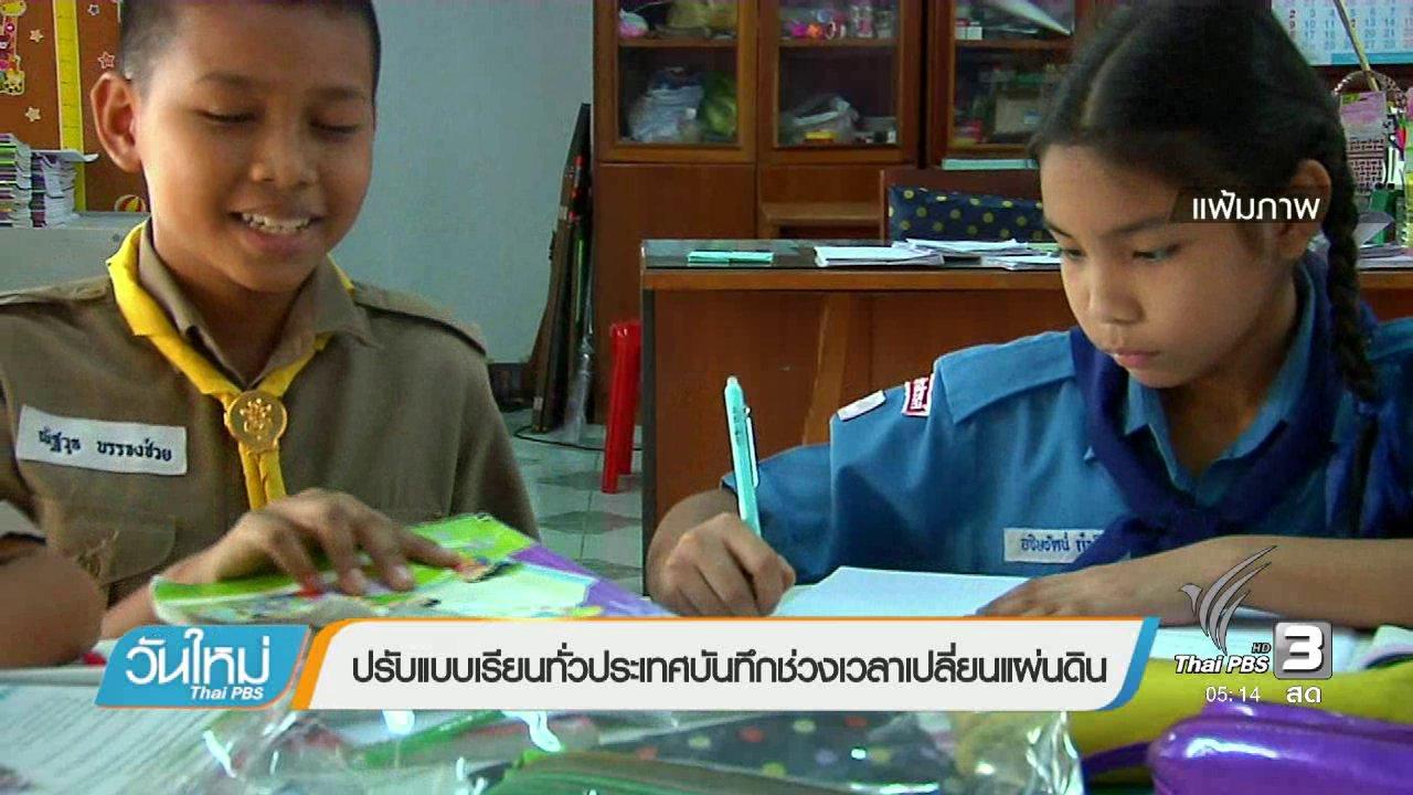 วันใหม่  ไทยพีบีเอส - ปรับแบบเรียนทั่วประเทศบันทึกช่วงเวลาเปลี่ยนแผ่นดิน