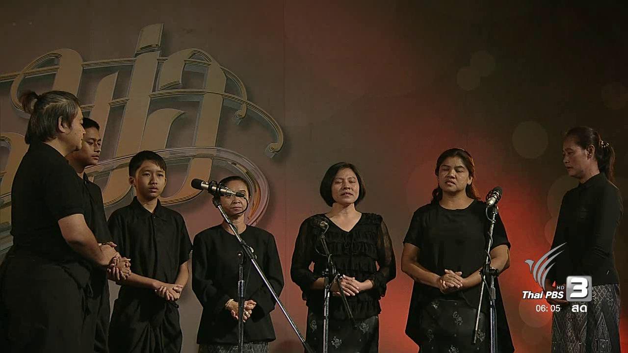 วันใหม่  ไทยพีบีเอส - เพลงสายฝน กลุ่ม 13 ตุลาคมทำดีเพื่อพ่อ