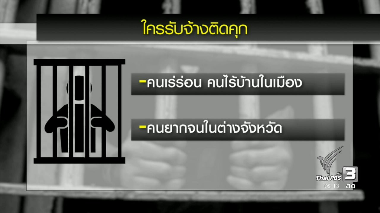 วันใหม่  ไทยพีบีเอส - รับจ้างติดคุก