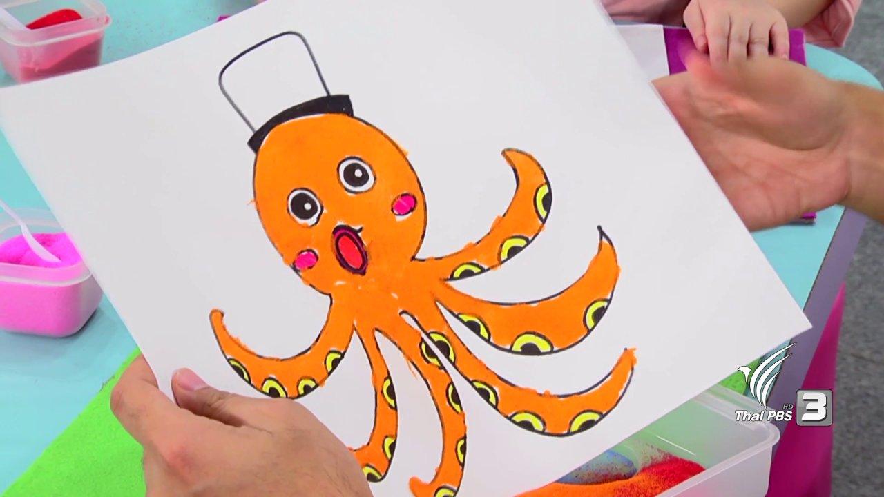 สอนศิลป์ - ทรายสีสร้างสรรค์