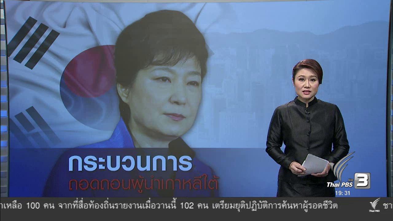 ข่าวค่ำ มิติใหม่ทั่วไทย - วิเคราะห์สถานการณ์ต่างประเทศ : การเมืองของเกาหลีใต้