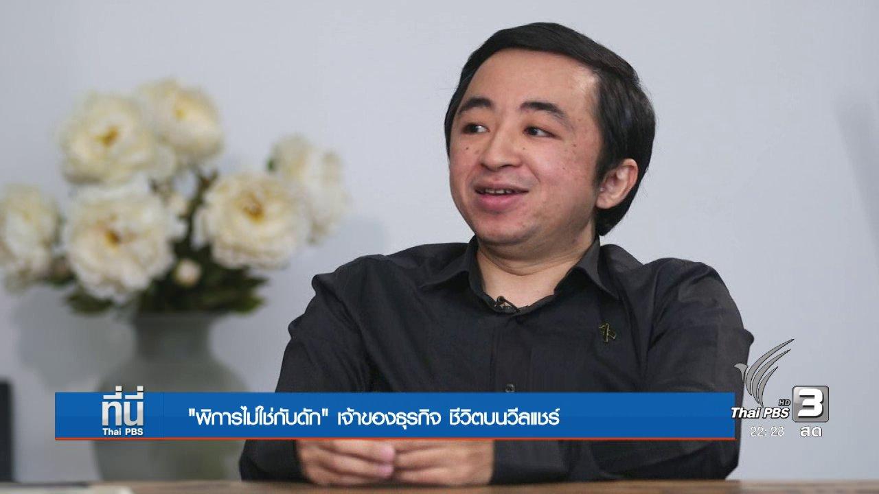ที่นี่ Thai PBS - social Talk : เจ้าของธุรกิจ กับชีวิตบนวีลแชร์