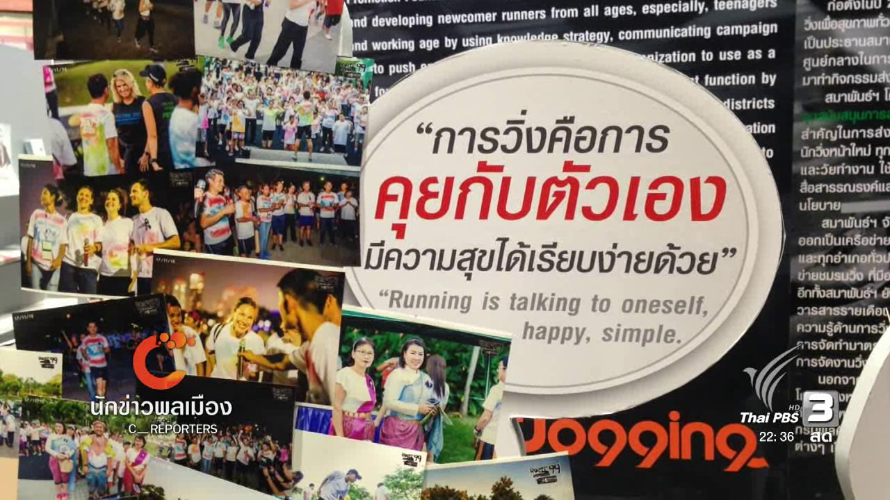 ที่นี่ Thai PBS - นักข่าวพลเมือง : การประชุมนานาชาติ The ISPAH Congress ครั้งที่ 6