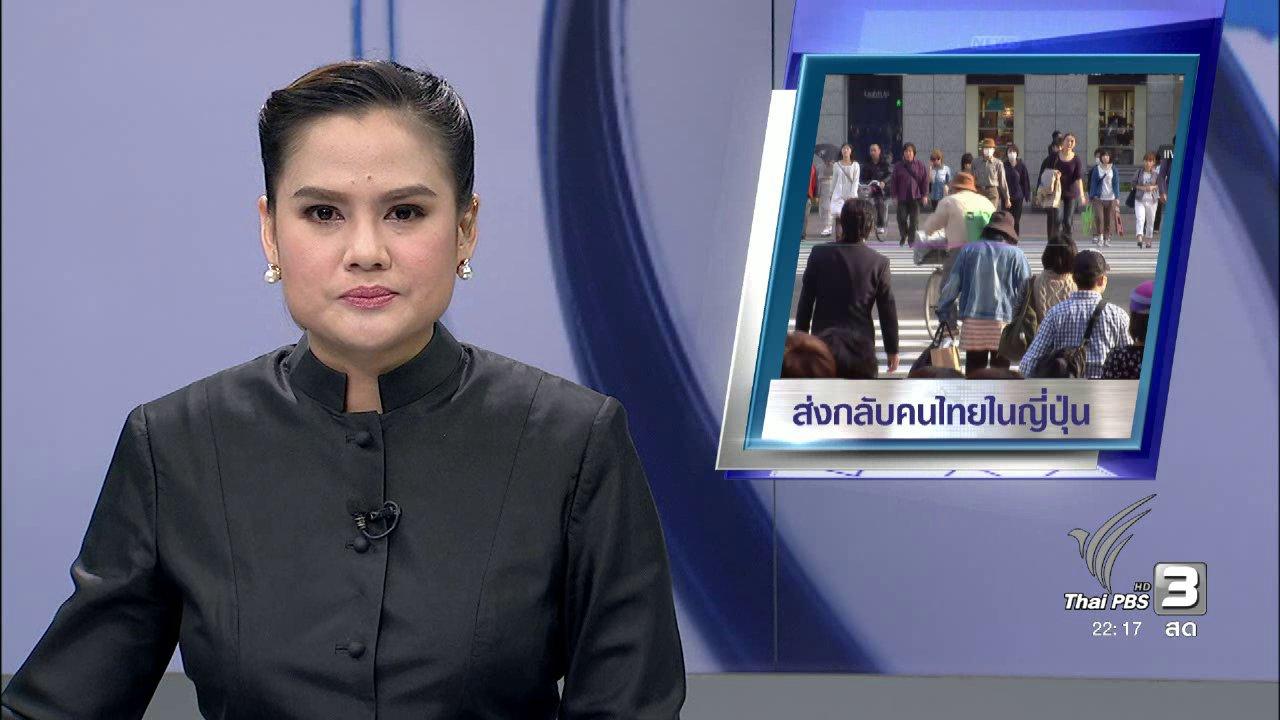 ที่นี่ Thai PBS - ที่นี่ Thai PBS : เยาวชนไทยในญี่ปุ่นวัย 16 ปี ยังไม่ถูกส่งกลับ