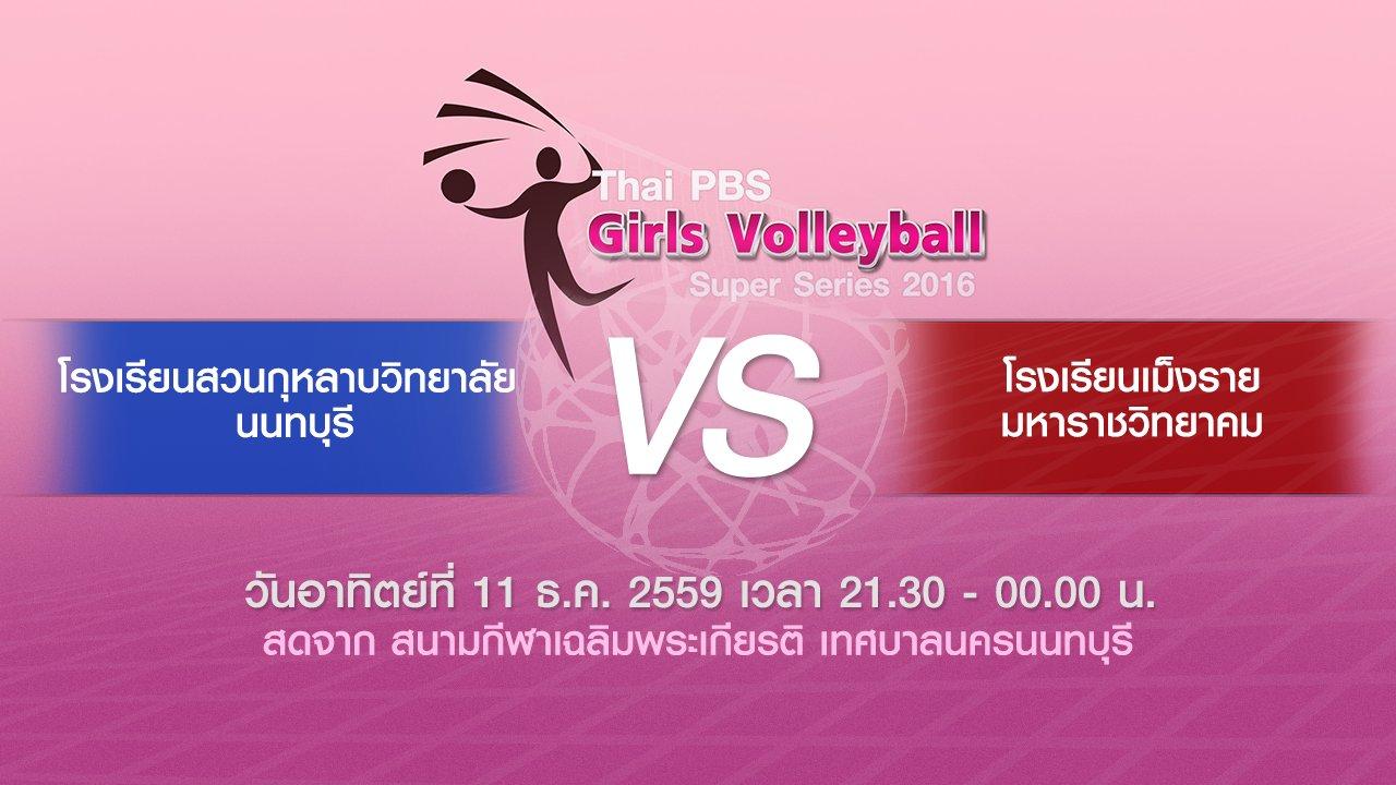 Thai PBS Girls Volleyball Super Series 2016 - โรงเรียนสวนกุหลาบวิทยาลัย นนทบุรี - โรงเรียนเม็งรายมหาราชวิทยาคม