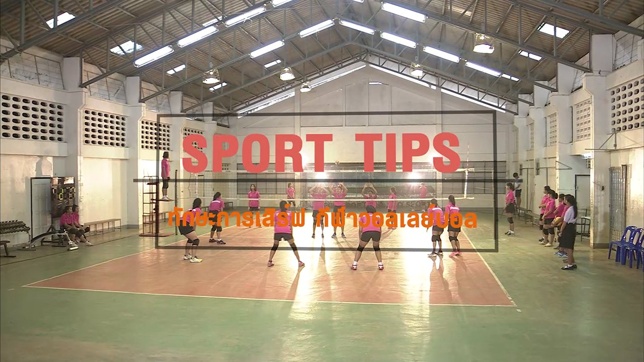 Thai PBS Girls Volleyball Super Series 2016 - Sport Tips : ทักษะการเสิร์ฟ กีฬาวอลเลย์บอล