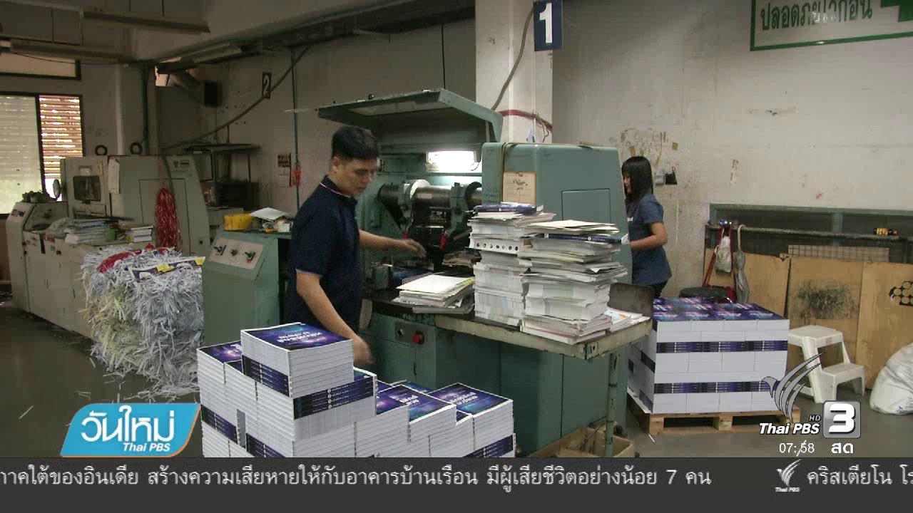 วันใหม่  ไทยพีบีเอส - ห้างร้าน-ธุรกิจ เร่งสั่งพิมพ์ปฏิทิน 2560