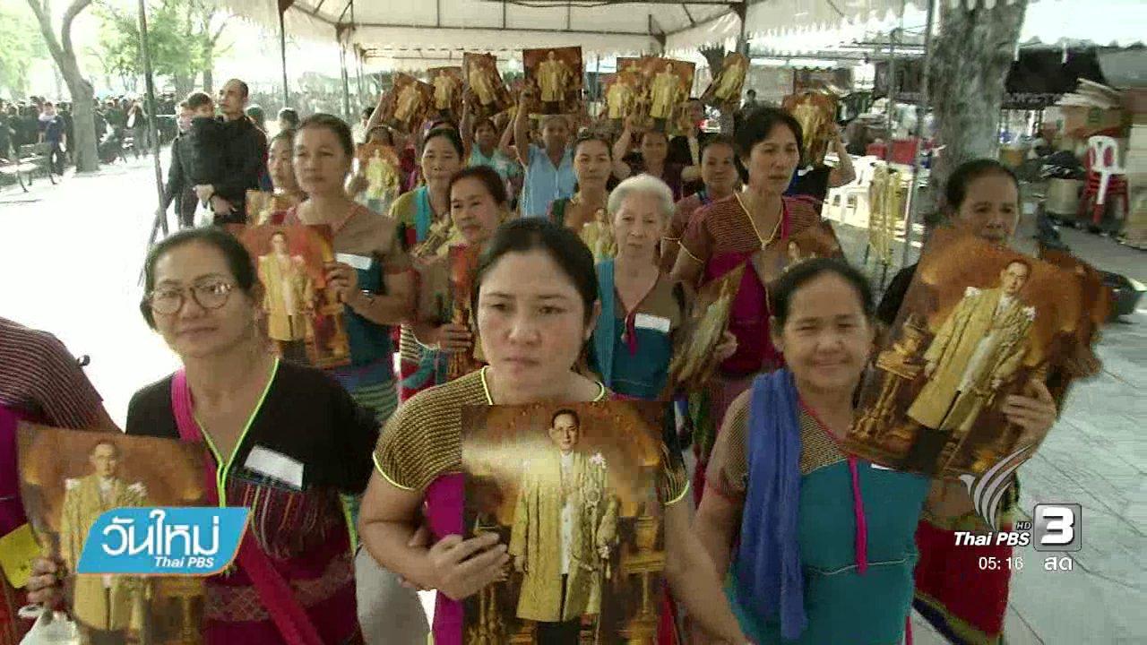 วันใหม่  ไทยพีบีเอส - กลุ่มชาติพันธุ์ทั่วประเทศเข้าถวายบังคมพระบรมศพ