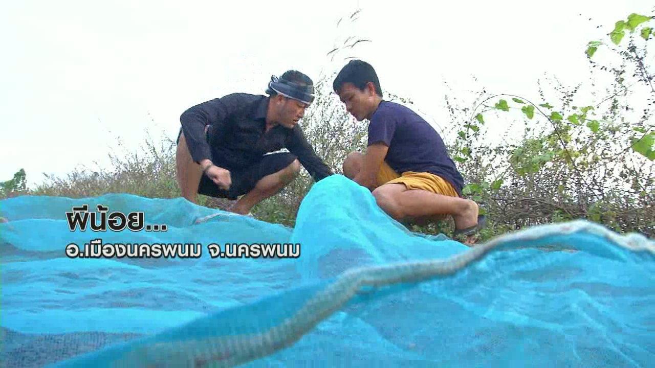 ข่าวค่ำ มิติใหม่ทั่วไทย - ตะลุยทั่วไทย : ผีน้อย