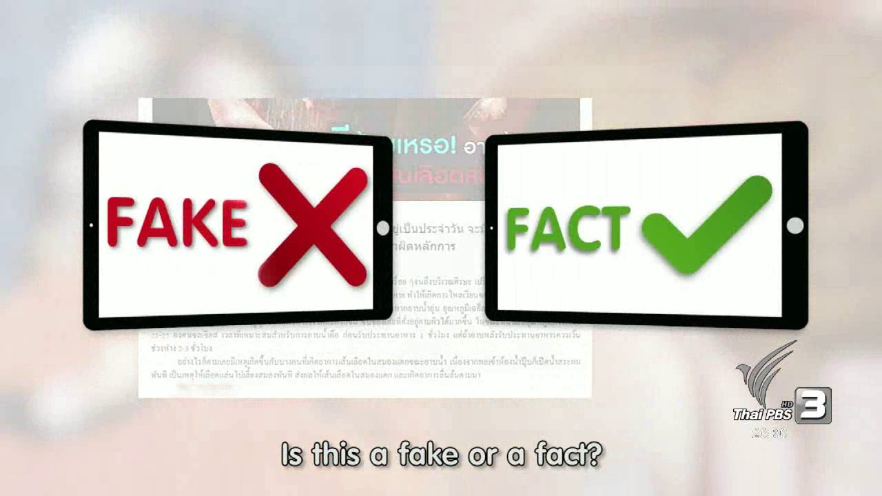 ข่าวค่ำ มิติใหม่ทั่วไทย - soเชี่ยว FAKE or FACT : การอาบน้ำที่ศีรษะก่อน เสี่ยงต่อการเกิดเส้นเลือดในสมองแตกหรือไม่