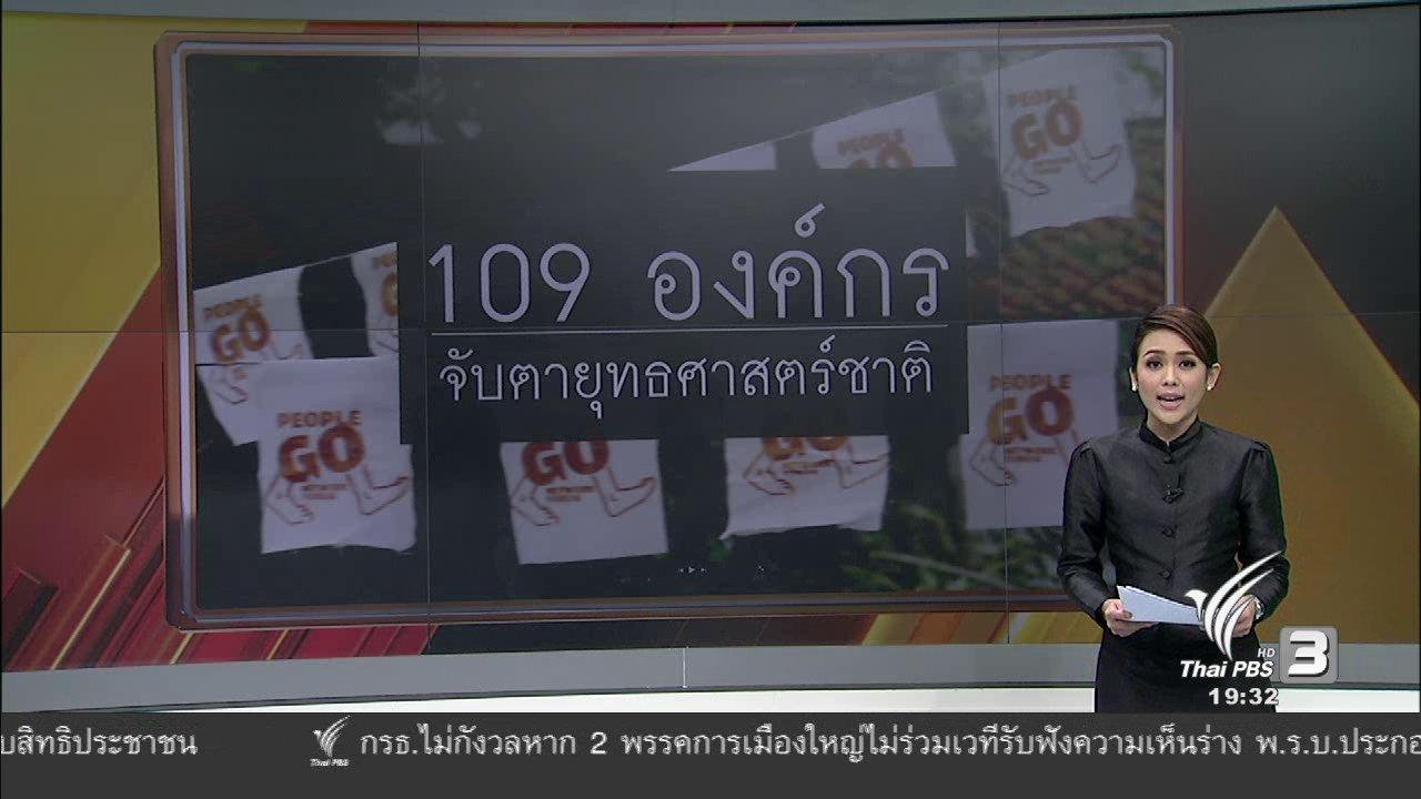 พลิกปมข่าว - 109 องค์กร จับตายุทธศาสตร์ชาติ