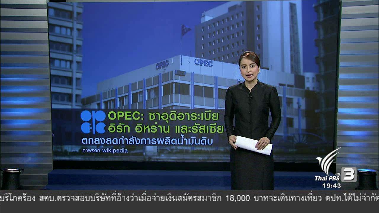 ข่าวค่ำ มิติใหม่ทั่วไทย - วิเคราะห์สถานการณ์ต่างประเทศ : OPEC ซาอุดิอาระเบีย อิรัก อิหร่าน และรัสเซีย