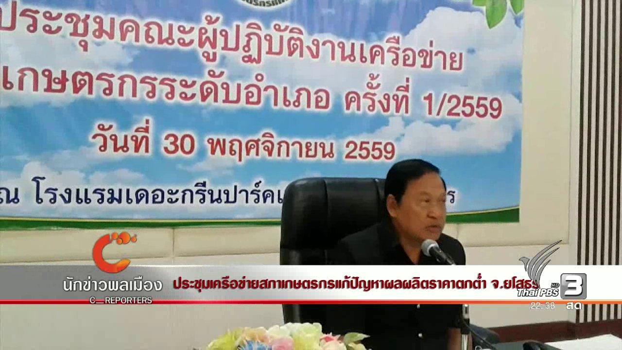 ที่นี่ Thai PBS - นักข่าวพลเมือง : ประชุมเครือข่ายสภาเกษตรกรแก้ปัญหาผลผลิตราคาตกต่ำ จ.ยโสธร