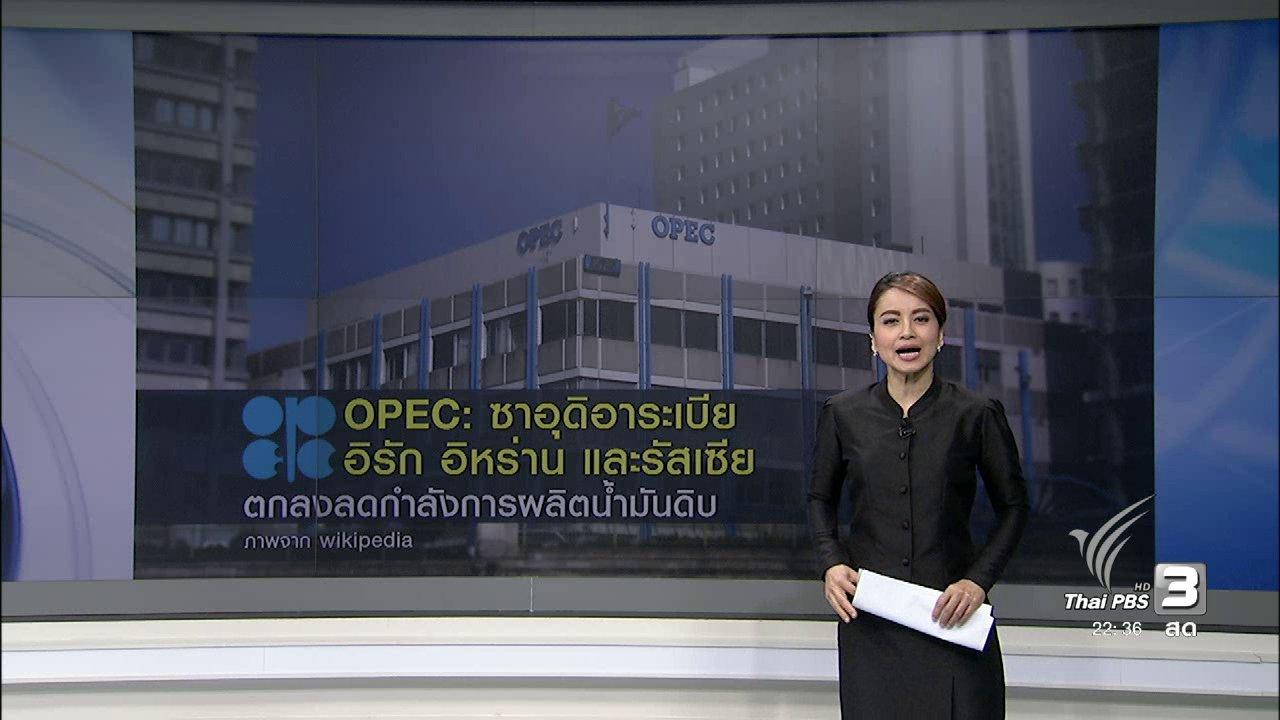ที่นี่ Thai PBS - ที่นี่ Thai PBS : โอเปคและรัสเซีย จับมือลดกำลังการผลิตน้ำมันดิบ