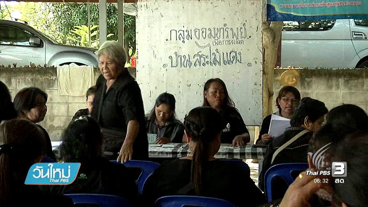 วันใหม่  ไทยพีบีเอส - บ้านสระไม้แดง หมู่บ้านเศรษฐกิจพอเพียงต้นแบบ