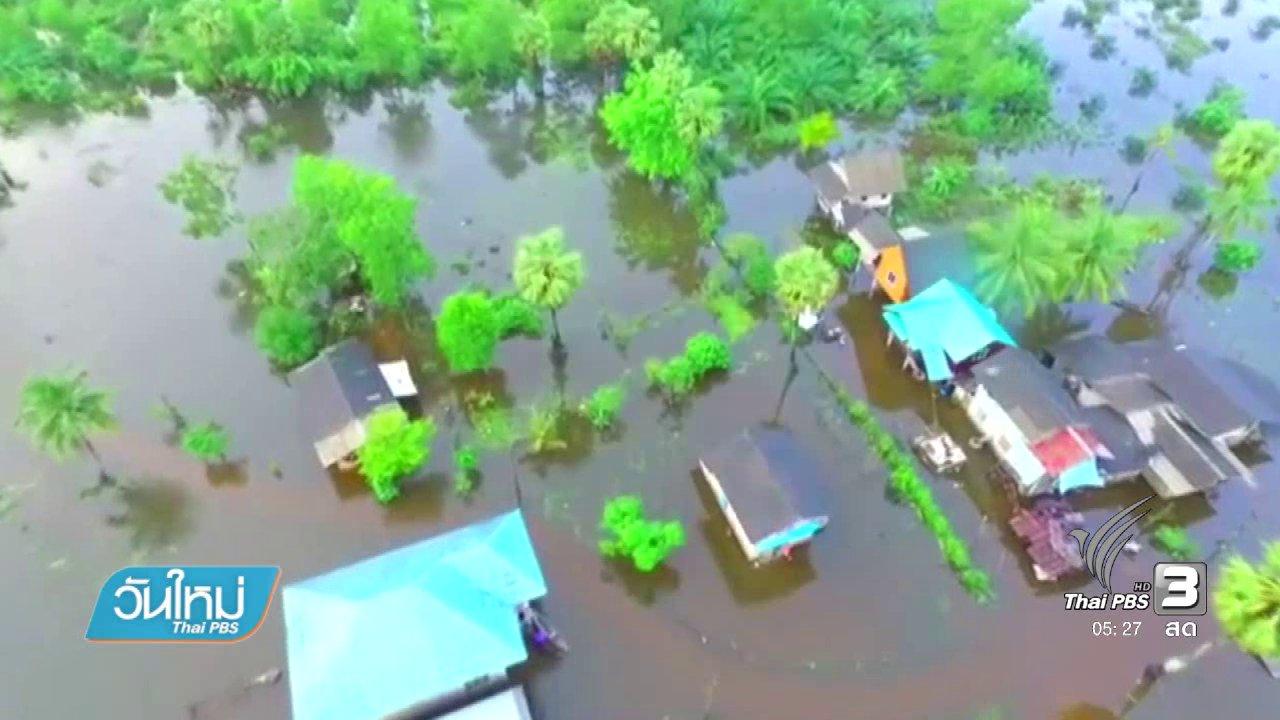 วันใหม่  ไทยพีบีเอส - นักข่าวพลเมืองสำรวจน้ำท่วม ตำบลปากพูน จังหวัดนครศรีธรรมราช