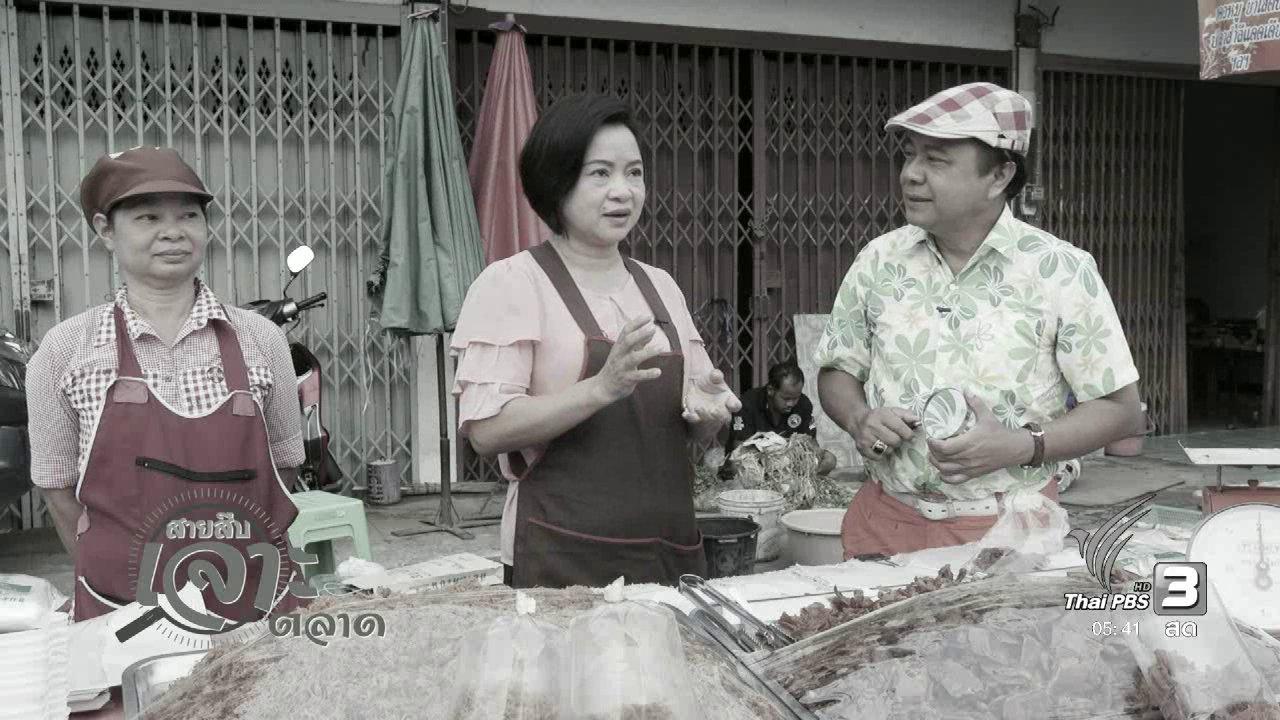 วันใหม่  ไทยพีบีเอส - สายสืบเจาะตลาด : สำรวจราคาอาหารพื้นบ้าน ที่ตลาดวังกระโจม จ.นครนายก