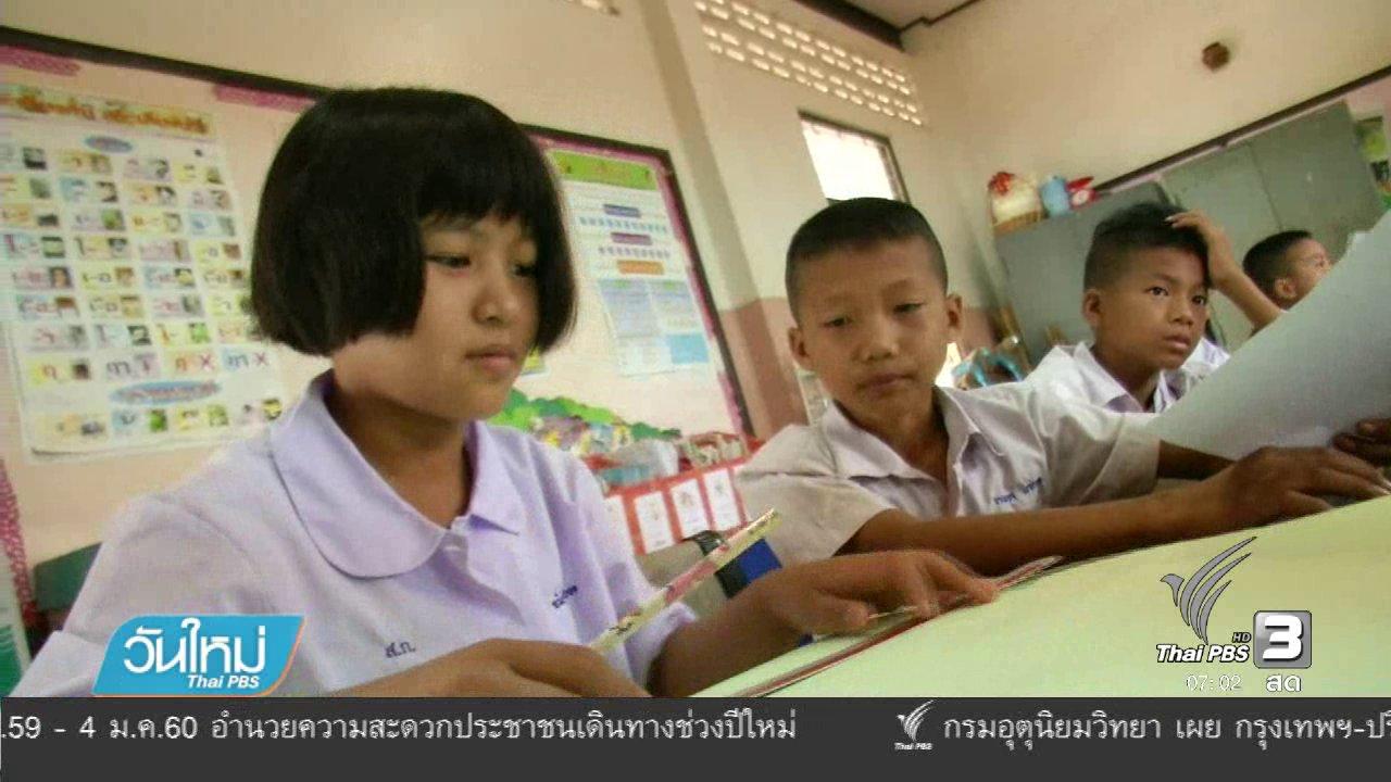 วันใหม่  ไทยพีบีเอส - แนะนำผู้ปกครองปรับทัศนคติเพื่อยกมาตาฐานการศึกษา
