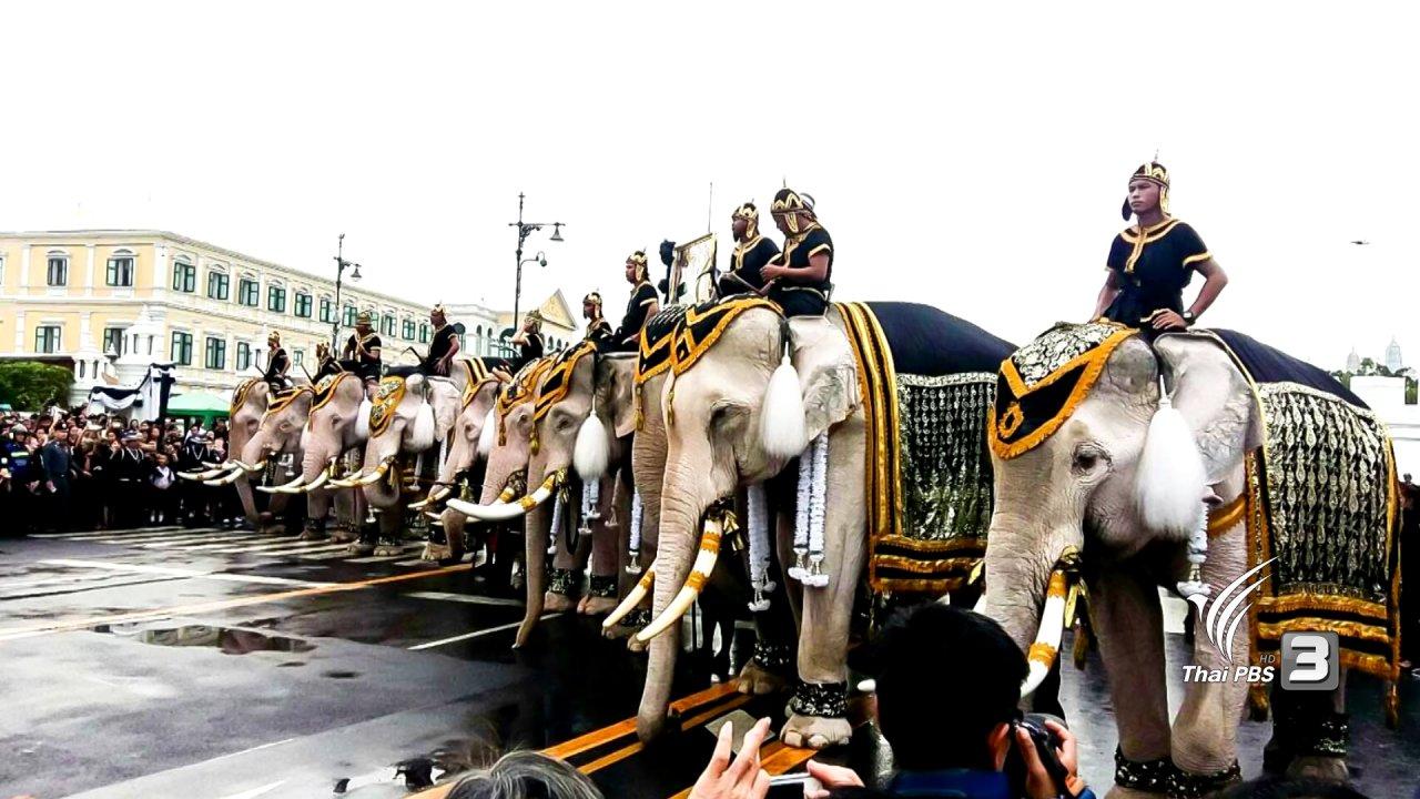 นารีกระจ่าง - เบื้องหลังขบวนช้างสักการะพระบรมศพในหลวง รัชกาลที่ 9
