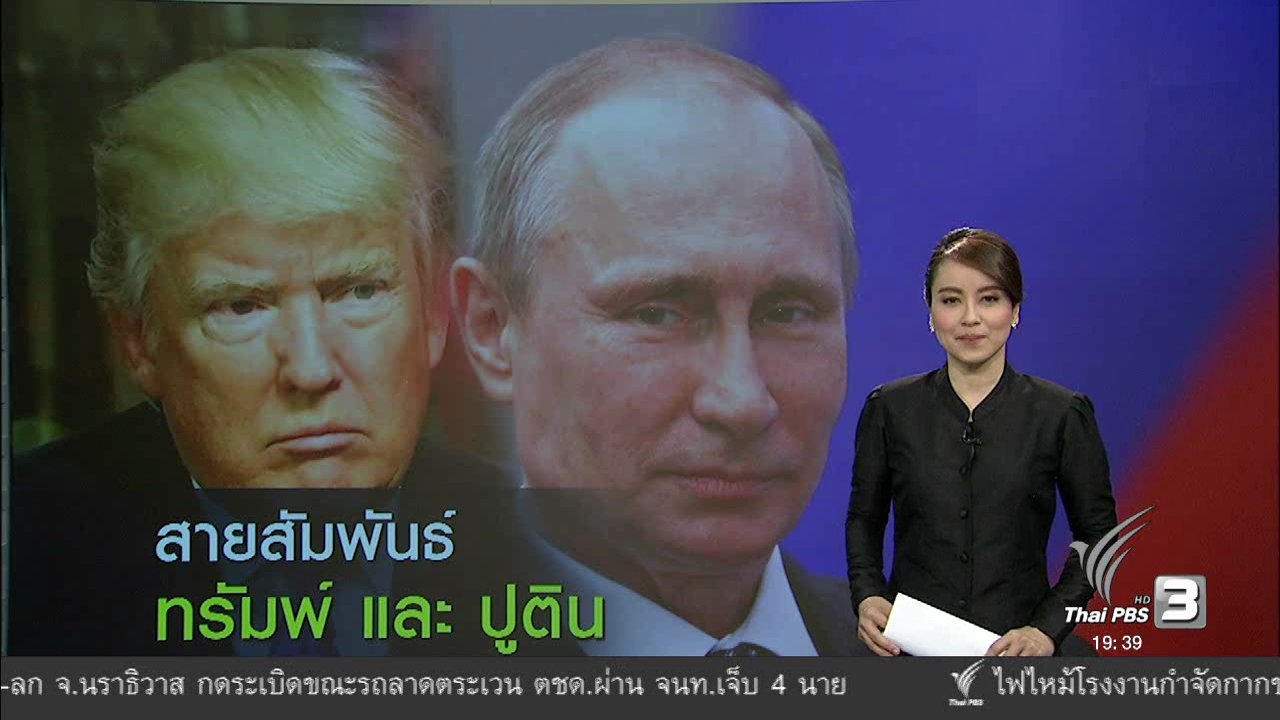 ข่าวค่ำ มิติใหม่ทั่วไทย - สายสัมพันธ์ ทรัมพ์ และ ปูติน