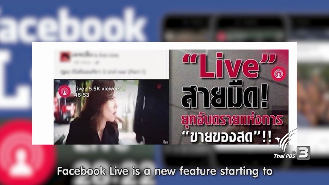 ข่าวค่ำ มิติใหม่ทั่วไทย - Facebook Live