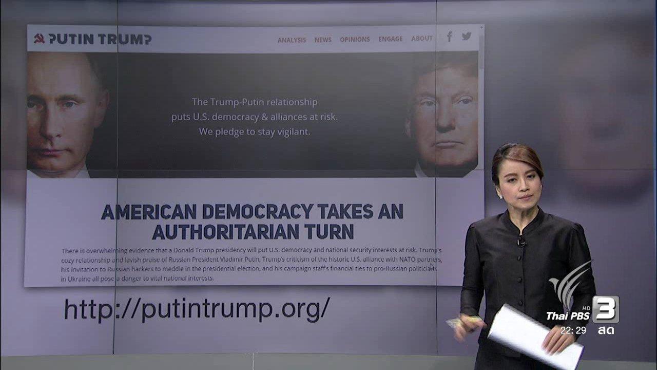 """ที่นี่ Thai PBS - อดีตเจ้าหน้าที่ซีไอเอ เตือน อย่าด่วนสรุป """"รัสเซียแฮคระบบข่าวกรอง"""""""