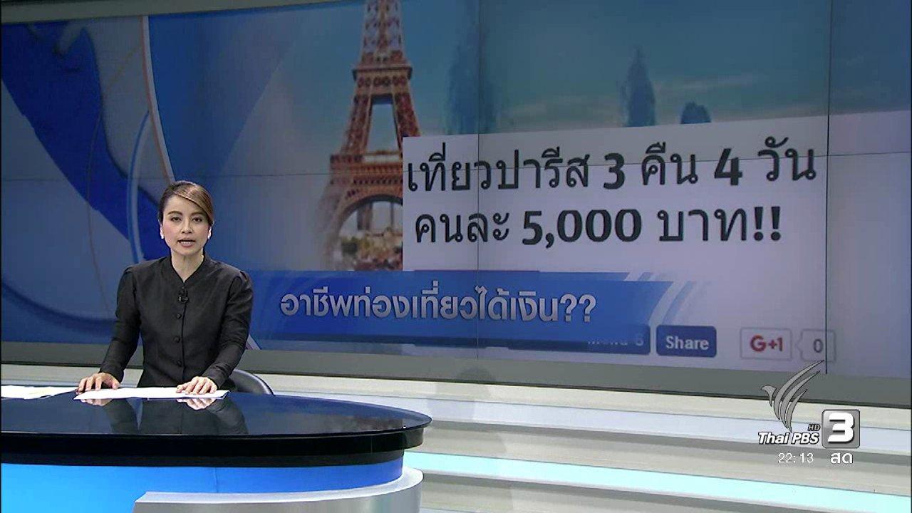 """ที่นี่ Thai PBS - หลายคำถามความเป็นไปได้ """"อาชีพนักเที่ยว"""""""