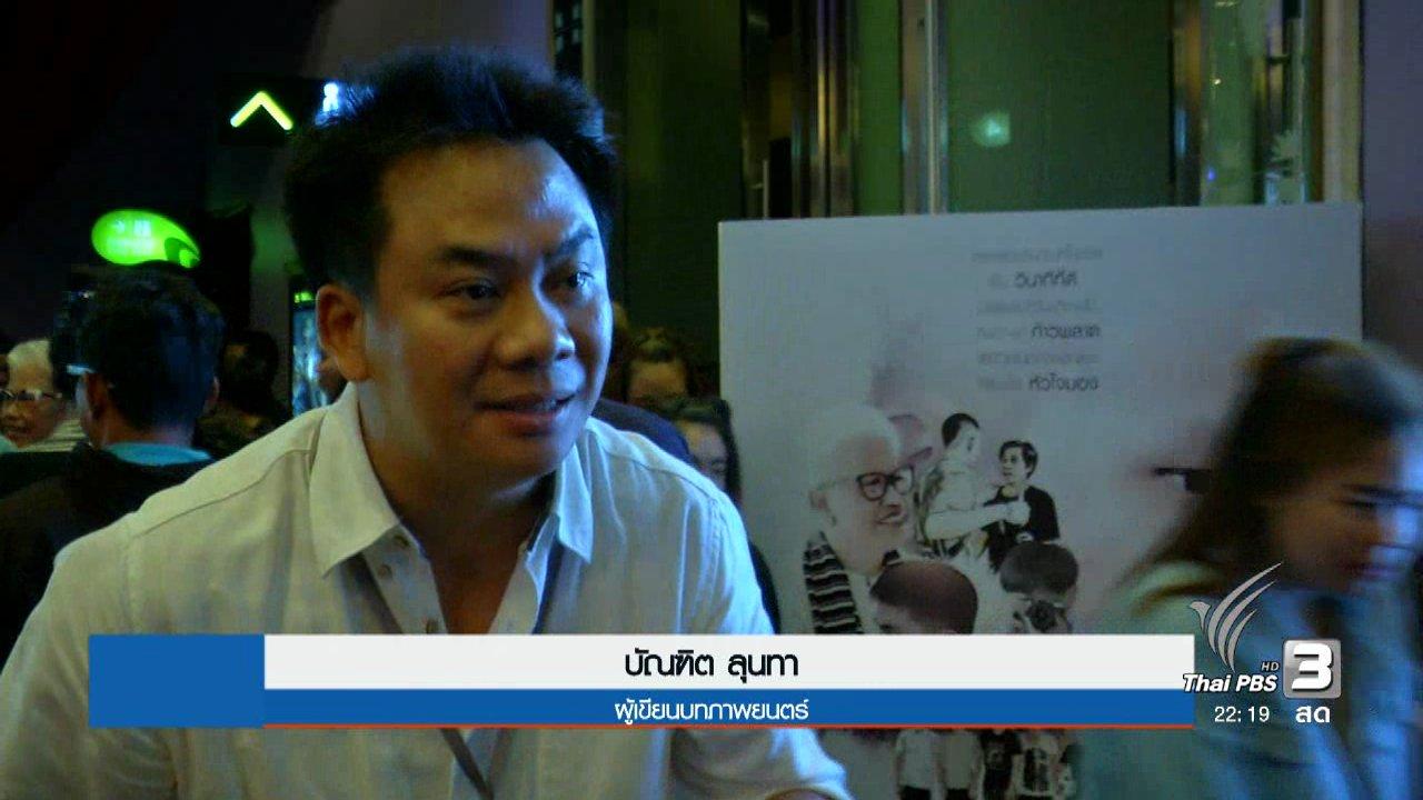 """ที่นี่ Thai PBS - """"รักย้อนแสง"""" ภาพยนตร์สะท้อนสิทธิเด็กเคยก้าวพลาด"""