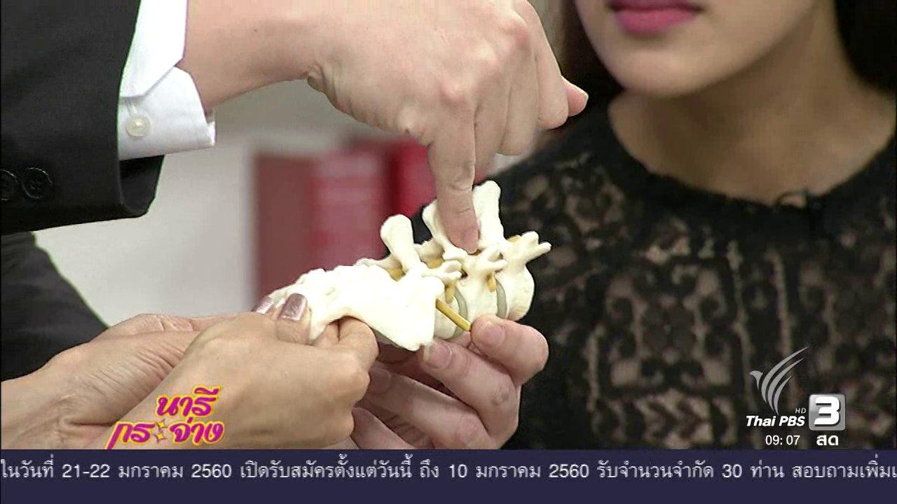 """นารีกระจ่าง - นารีมีมาแชร์ : """"เรเนซอง"""" หุ่นยนต์ช่วยผ่าตัดศัลยศาสตร์แห่งแรกในไทย"""