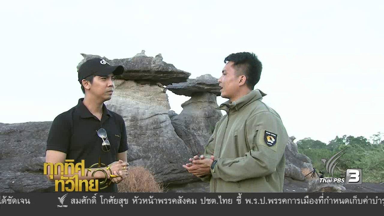 ทุกทิศทั่วไทย - ประเด็นข่าว ( 14 ธ.ค. 59)