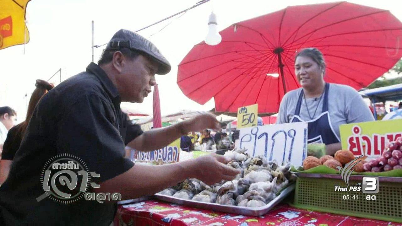 วันใหม่  ไทยพีบีเอส - สายสืบเจาะตลาด : สำรวจราคาอาหารปรุงสำเร็จ ที่ตลาดเปิดท้าย จ.สุพรรณบุรี