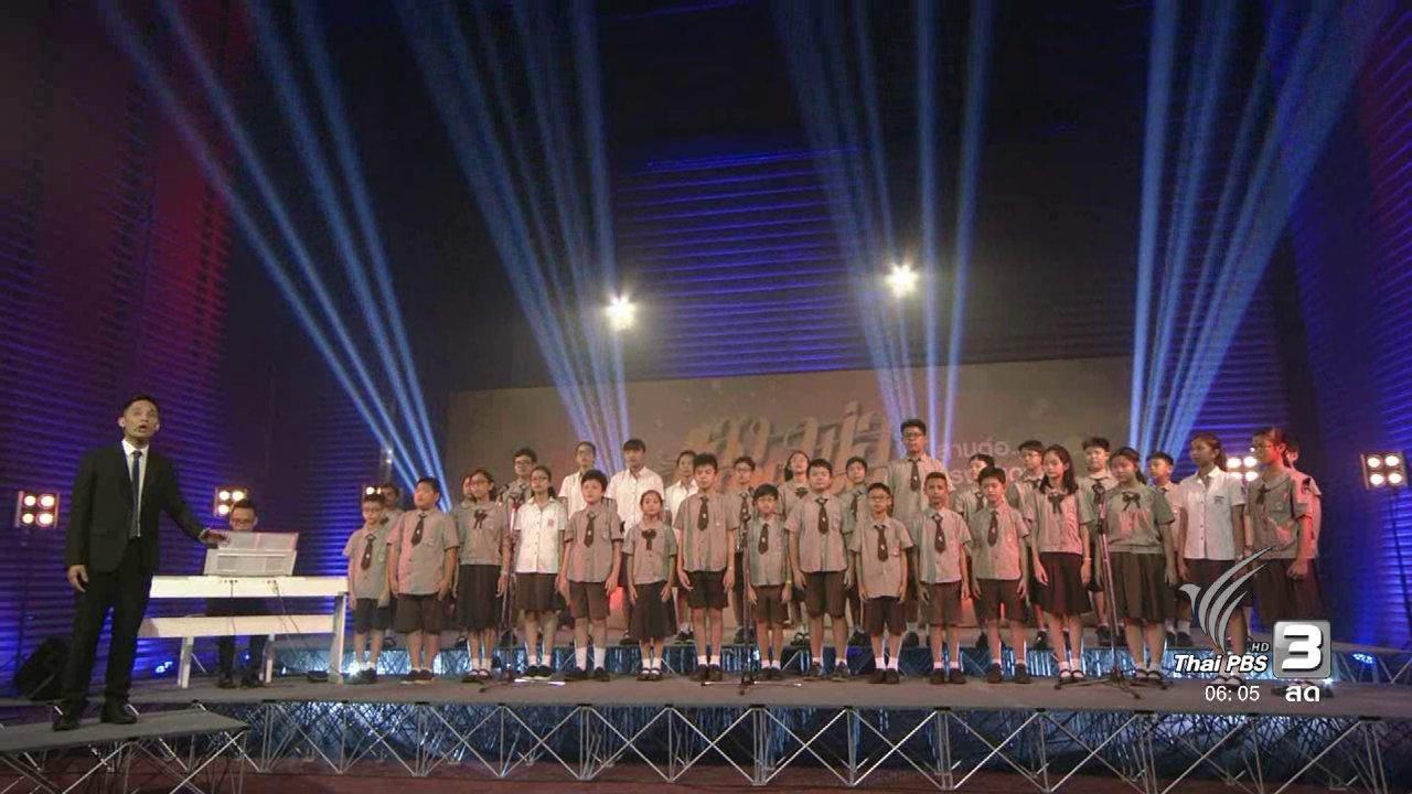 วันใหม่  ไทยพีบีเอส - แสงจากพ่อ สานต่อแรงบันดาลใจ : โรงเรียนนานาชาติไทย - สิงคโปร์
